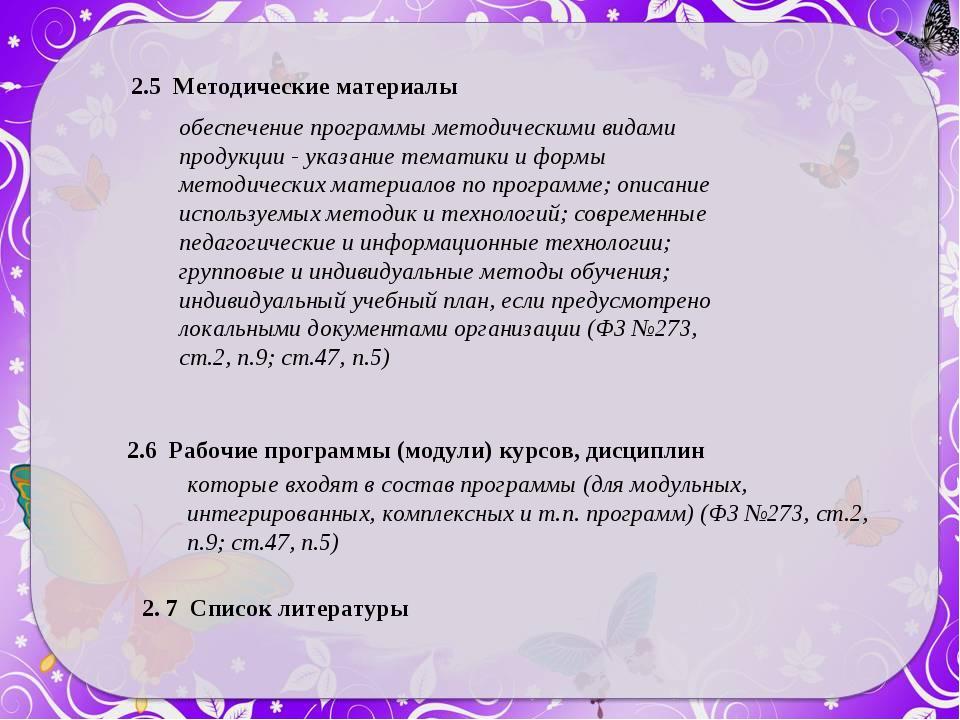2.5 Методические материалы обеспечение программы методическими видами продукц...