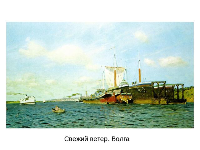 Свежий ветер. Волга