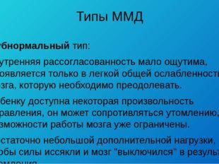 Типы ММД Субнормальный тип: внутренняя рассогласованность мало ощутима, прояв