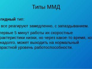 Типы ММД Ригидный тип: на все реагируют замедленно, с запаздыванием. В первые
