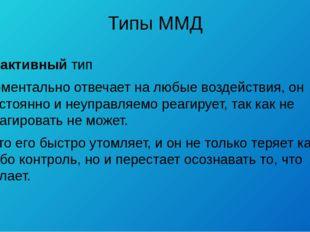 Типы ММД Реактивный тип моментально отвечает на любые воздействия, он постоян