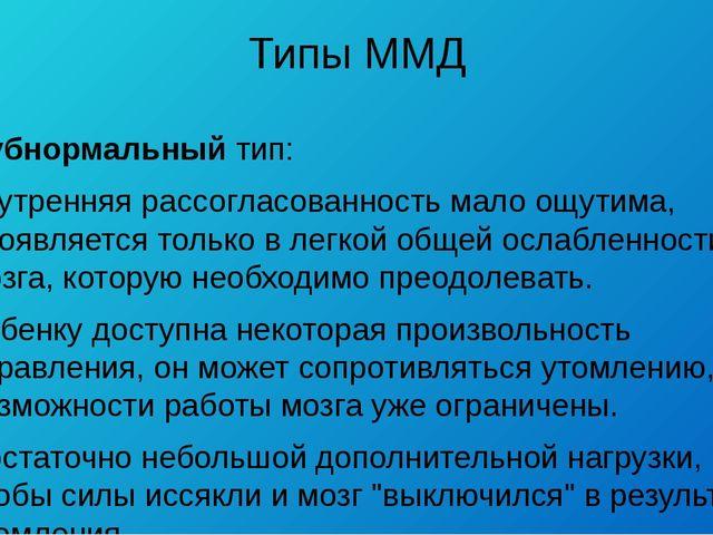 Типы ММД Субнормальный тип: внутренняя рассогласованность мало ощутима, прояв...