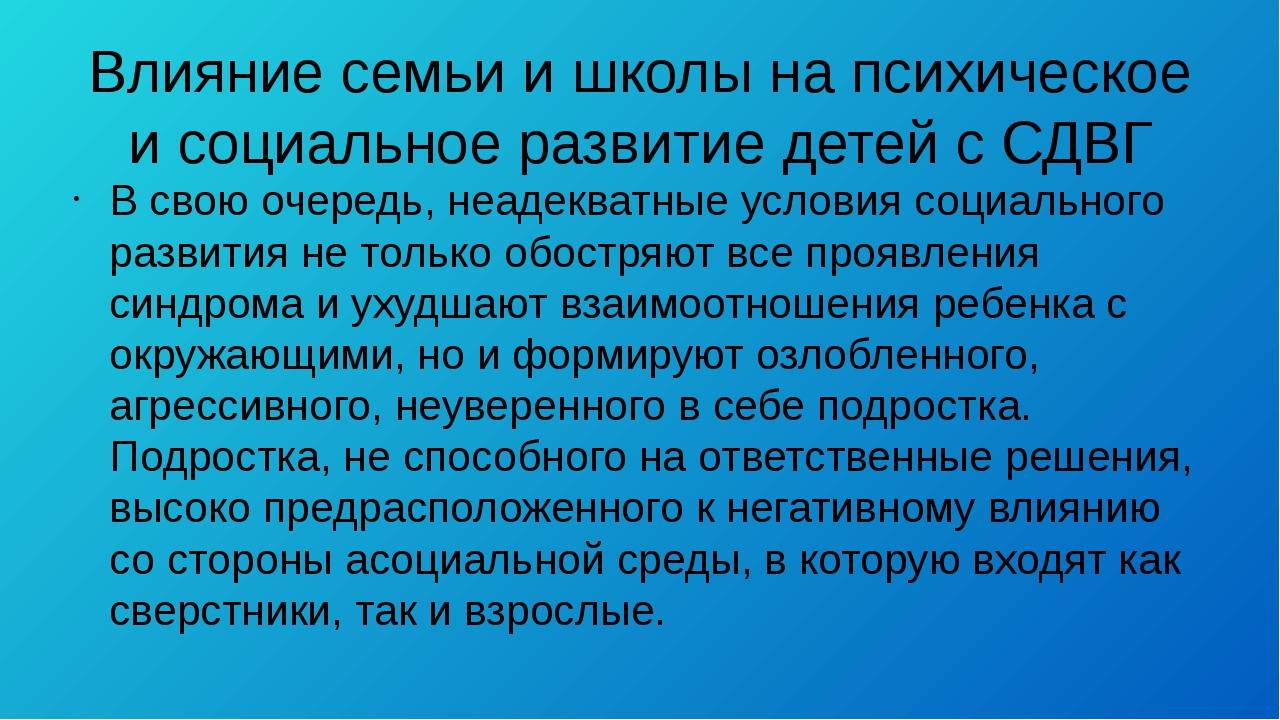 Влияние семьи и школы на психическое и социальное развитие детей с СДВГ В сво...