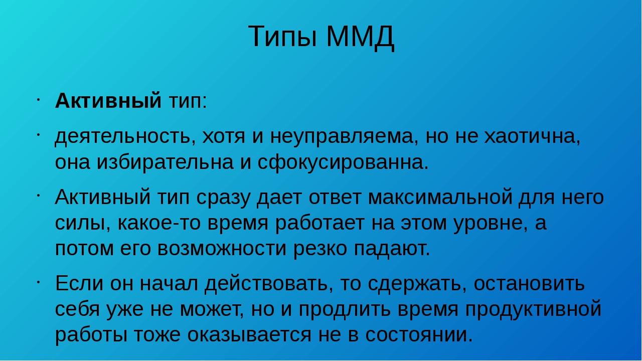 Типы ММД Активный тип: деятельность, хотя и неуправляема, но не хаотична, она...