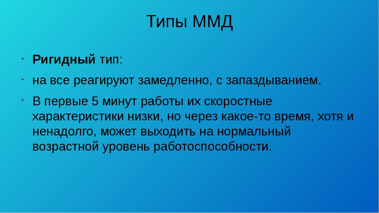 Типы ММД Ригидный тип: на все реагируют замедленно, с запаздыванием. В первые...