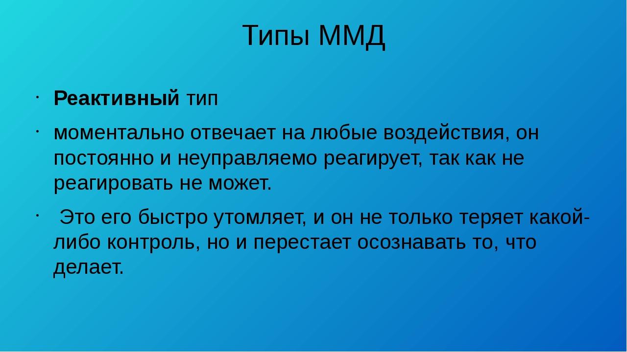Типы ММД Реактивный тип моментально отвечает на любые воздействия, он постоян...