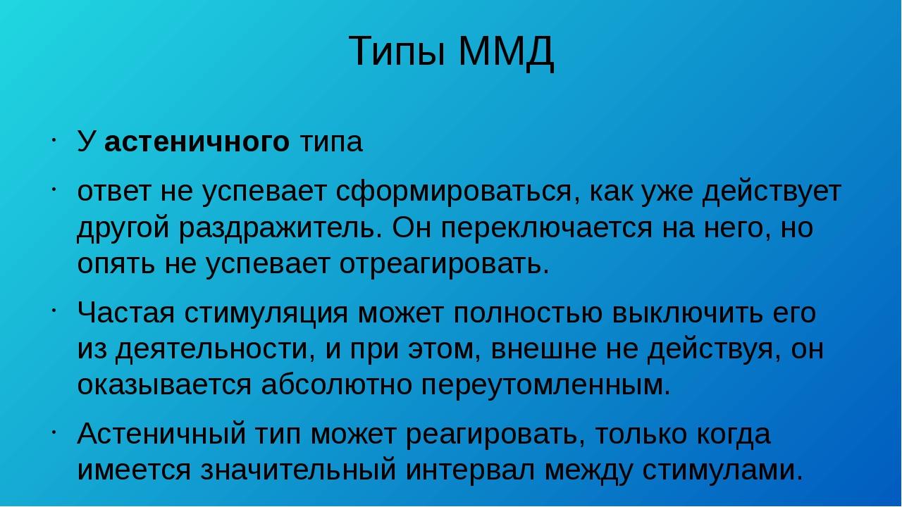 Типы ММД У астеничного типа ответ не успевает сформироваться, как уже действу...