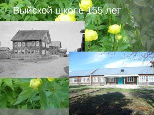 Выйской школе 155 лет