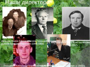 Наши директора Дунаева Фаина Ефимовна Дунаев Аркадий Иванович (1946-1958) Мос
