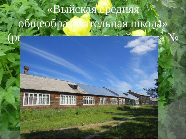 «Выйская средняя общеобразовательная школа» (решение исполкома райсовета № 16...