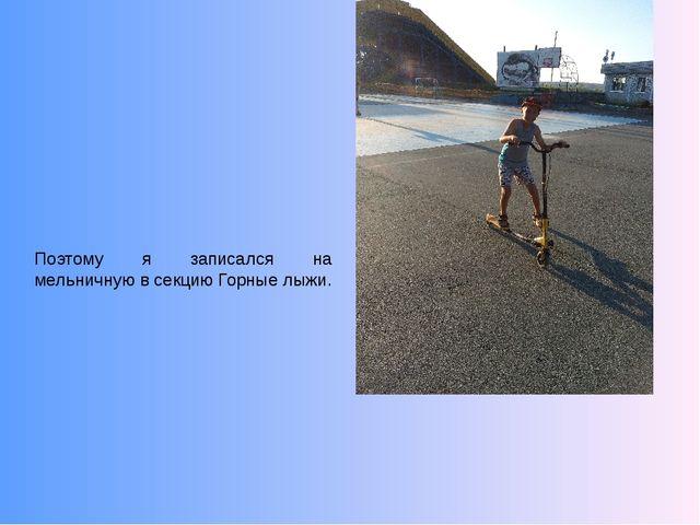 Поэтому я записался на мельничную в секцию Горные лыжи.