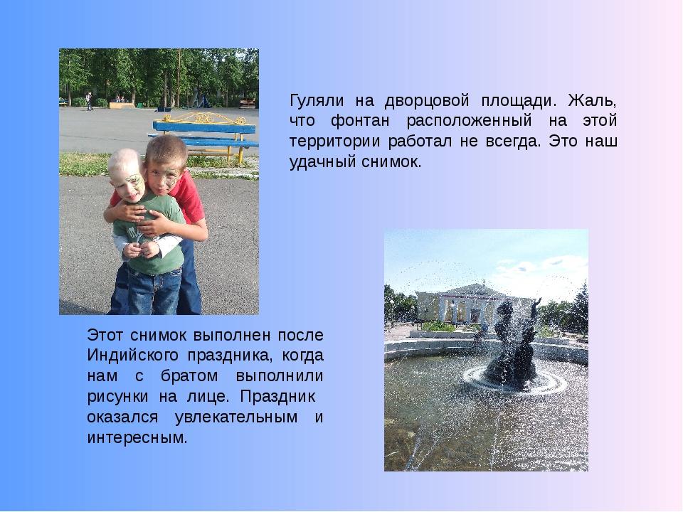 Гуляли на дворцовой площади. Жаль, что фонтан расположенный на этой территори...