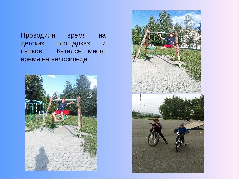 Проводили время на детских площадках и парков. Катался много время на велосип...