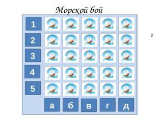 8 2 3 5 4 1 6 4 2 7 9 6 10 9 7 6 7 9 8 4 5 3 2 1 10 Морской бой 7+3 5+4 5-3