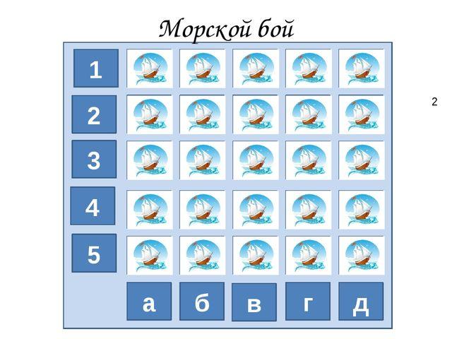 8 2 3 5 4 1 6 4 2 7 9 6 10 9 7 6 7 9 8 4 5 3 2 1 10 Морской бой 7+3 5+4 5-3...