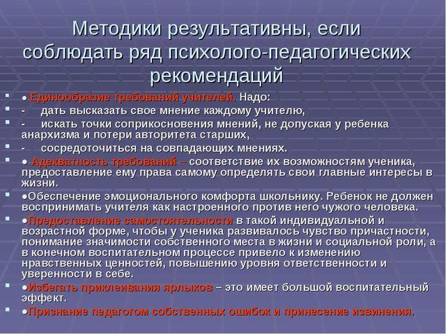 Методики результативны, если соблюдать ряд психолого-педагогических рекоменда...