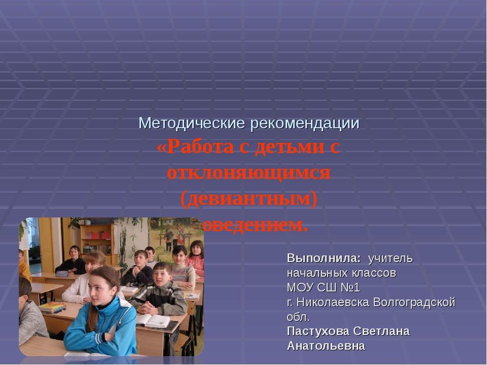 Методические рекомендации «Работа с детьми с отклоняющимся (девиантным) пове...