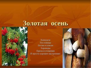 Золотая осень Конкурсы Пословицы Песни и пляски Хороводы Призы и угощения И п