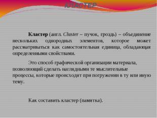 КЛАСТЕР Кластер(англ.Cluster– пучок, гроздь) – объединение нескольких од