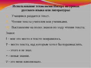 Использование технологии Инсерт на уроках русского языка или литературы: Учащ