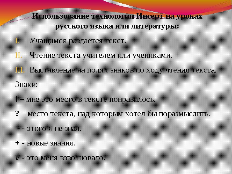 Использование технологии Инсерт на уроках русского языка или литературы: Учащ...