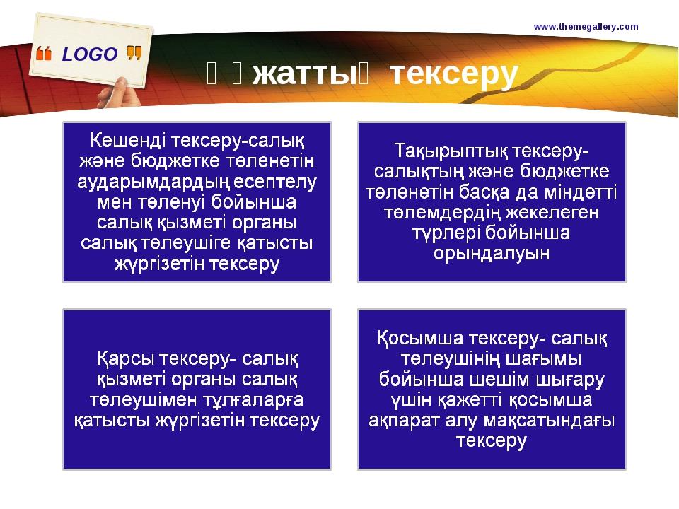 Құжаттық тексеру www.themegallery.com www.themegallery.com LOGO