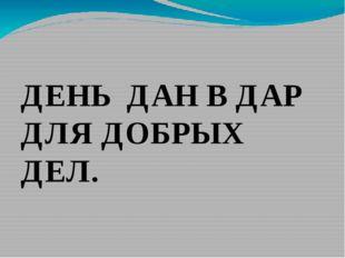 ДЕНЬ ДАН В ДАР ДЛЯ ДОБРЫХ ДЕЛ.