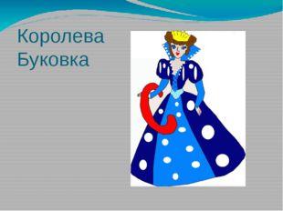 Королева Буковка