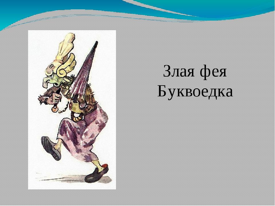 Злая фея Буквоедка
