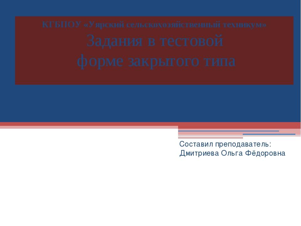 КГБПОУ «Уярский сельскохозяйственный техникум» Задания в тестовой форме закры...