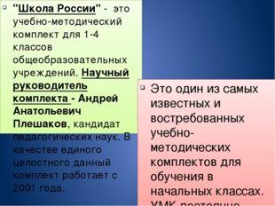 """""""Школа России""""- это учебно-методический комплект для 1-4 классов общеобразо"""