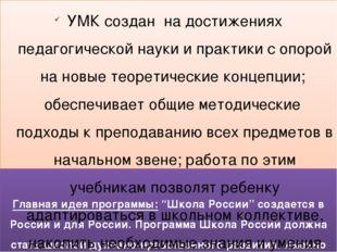 """Главная идеяпрограммы: """"Школа России"""" создается в России и для России. Прог"""