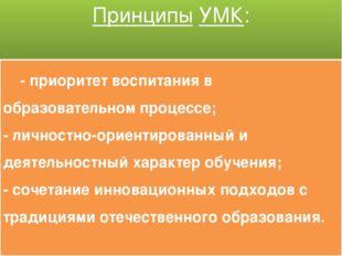 Принципы УМК: - приоритет воспитания в образовательном процессе; - личностно-