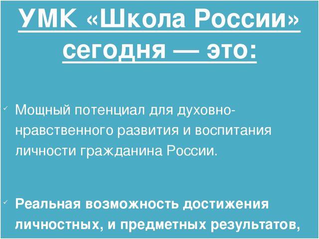 УМК «Школа России» сегодня — это: Мощный потенциал для духовно-нравственного...