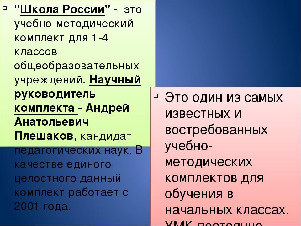 """""""Школа России""""- это учебно-методический комплект для 1-4 классов общеобразо..."""
