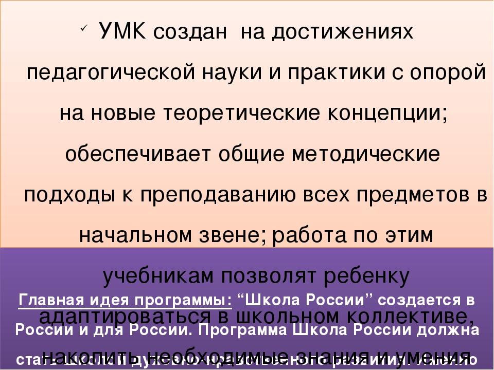 """Главная идеяпрограммы: """"Школа России"""" создается в России и для России. Прог..."""