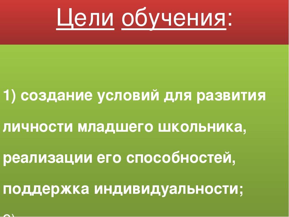 Цели обучения: 1) создание условий для развития личности младшего школьника,...