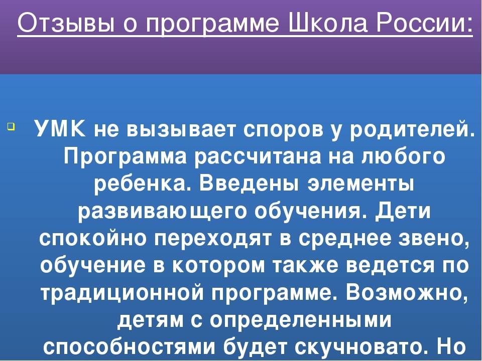 Отзывы о программе Школа России: УМК не вызывает споров у родителей. Програм...