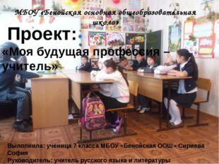 МБОУ «Бенойская основная общеобразовательная школа» Проект: «Моя будущая проф