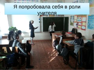 Я попробовала себя в роли учителя