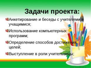Задачи проекта: Анкетирование и беседы с учителями и учащимися; Использовани
