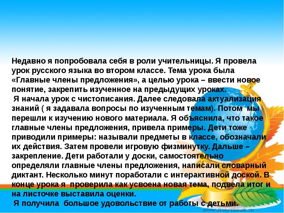 Недавно я попробовала себя в роли учительницы. Я провела урок русского языка...