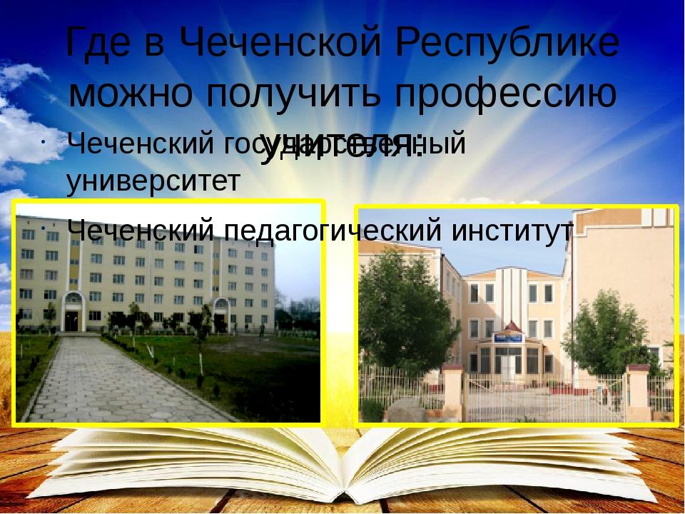 Где в Чеченской Республике можно получить профессию учителя: Чеченский госуда...