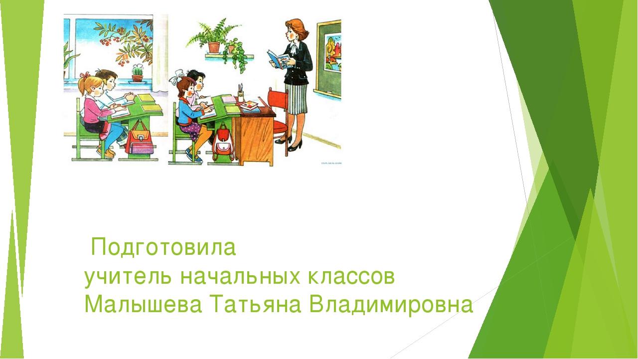 Урок письма Подготовила учитель начальных классов Малышева Татьяна Владимировна