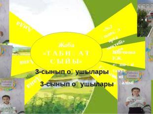 Алия Дана Сағыныш Аида Шегенова Р.Ж. «Өзін-өзі тану» пәні мұғалімі 3-сынып оқ