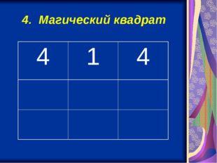 4. Магический квадрат