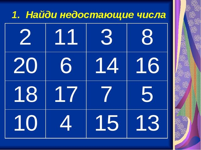 1. Найди недостающие числа