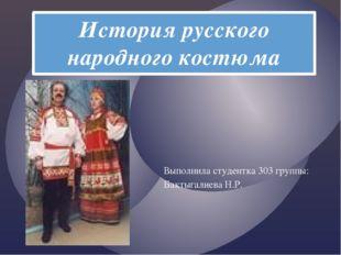 Выполнила студентка 303 группы: Бактыгалиева Н.Р. История русского народного