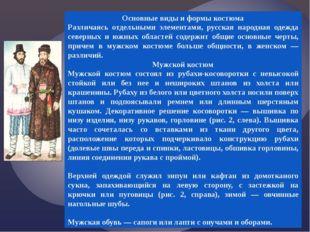 Основные виды и формы костюма Различаясь отдельными элементами, русская наро