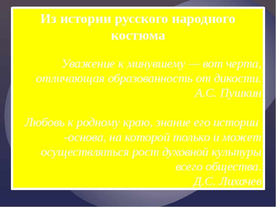 Из истории русского народного костюма Уважение к минувшему — вот черта, отлич...